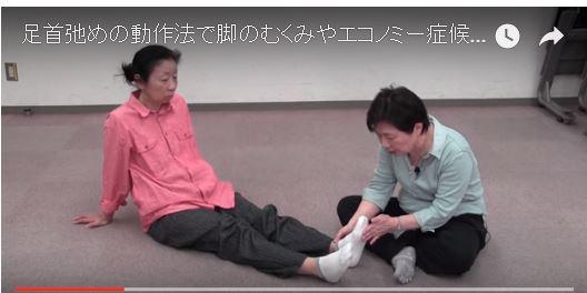 足首の動作で足指先から股関節周りまで弛めます。