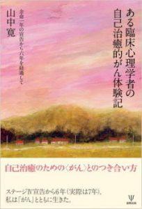 yamanakasbook