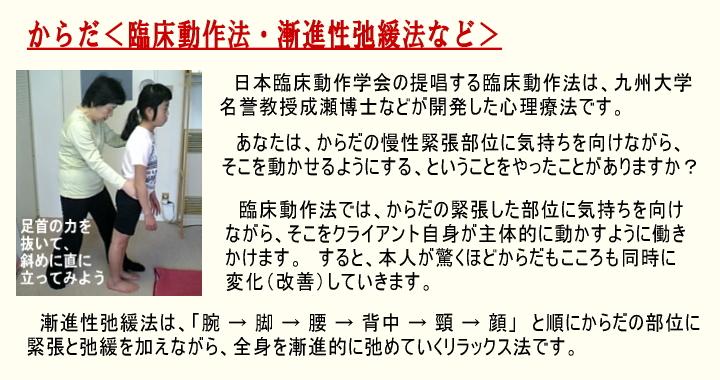 日本臨床動作学会の提唱する臨床動作法は、九州大学 名誉教授成瀬博士などが開発した心理療法です。  あなたは、からだの慢性緊張部位に気持ちを向けながら、 そこを動かせるようにする、ということをやったことがありますか?  臨床動作法では、からだの緊張した部位に気持ちを向け ながら、そこをクライアント自身が主体的に動かすように働き かけます。 すると、本人が驚くほどからだもこころも同時に 変化(改善)していきます。  漸進性弛緩法は、「腕 → 脚 → 腰 → 背中 → 頸 → 顔」 と 順にからだの部位に 緊張と弛緩を加えながら、全身を漸進的に弛めていくリラックス法です。
