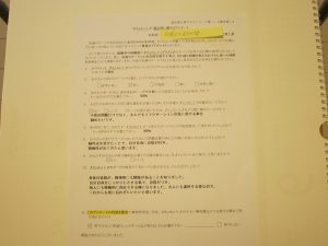 D君(小6)の母へのアンケート