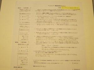 E・Tさん(社会人男性)へのアンケート