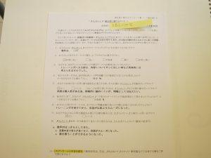 E君(小1)の父へのアンケート