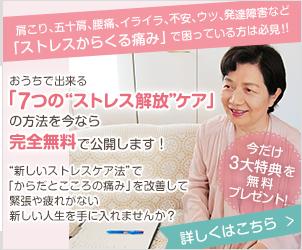 """7つの""""ストレス解放""""ケア"""